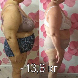 Минус 13,6 кг