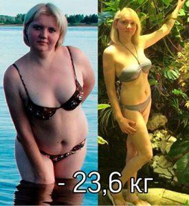 Минус 23,6 кг