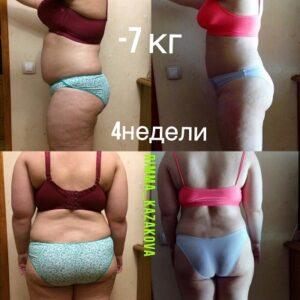 Минус 7 кг
