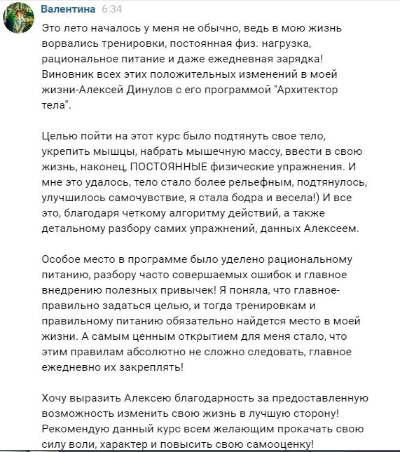 Валентина отзыв